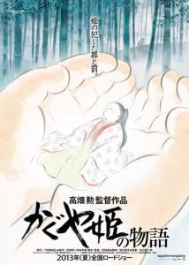 Das japanische Kinoposter zu Kaguya-hime no Monogatari.
