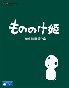 Japanisches Cover von Prinzessin Mononoke.