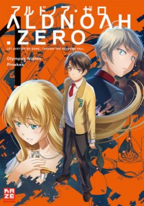 aldnoah-zero-band-1-cover