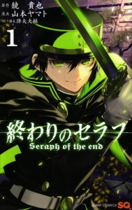 kaze-fruehjahr-2016-teil-2-cover-seraph-of-the-end-cover